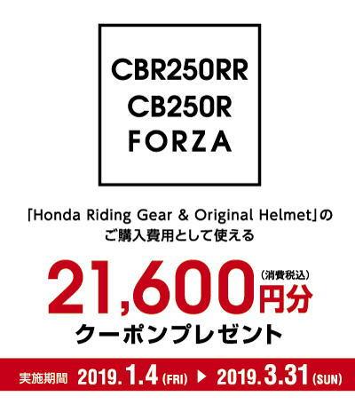 ホンダ 軽二輪 21,600円分の洋用品クーポンプレゼントキャンペーン 2019年1月4日から3月31日まで