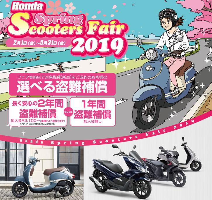 キャンペーン情報 ホンダ 春のスクーターズフェア 2019年 バナー