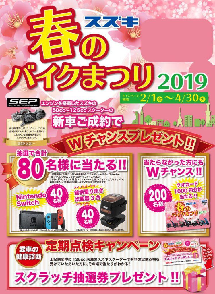 キャンペーン情報 スズキ 春のバイクまつり 2019