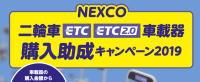 NEXCO二輪車ETC/ETC2.0車載器購入助成キャンペーン 2019