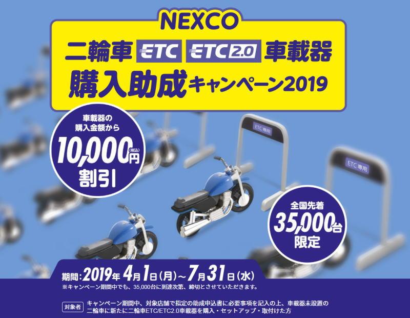 NEXCO二輪車ETC/ETC2.0車載器購入助成キャンペーン2019