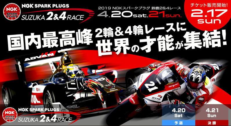 MFJ全日本ロードレース選手権2019年 第2戦 SUPERBIKE Race