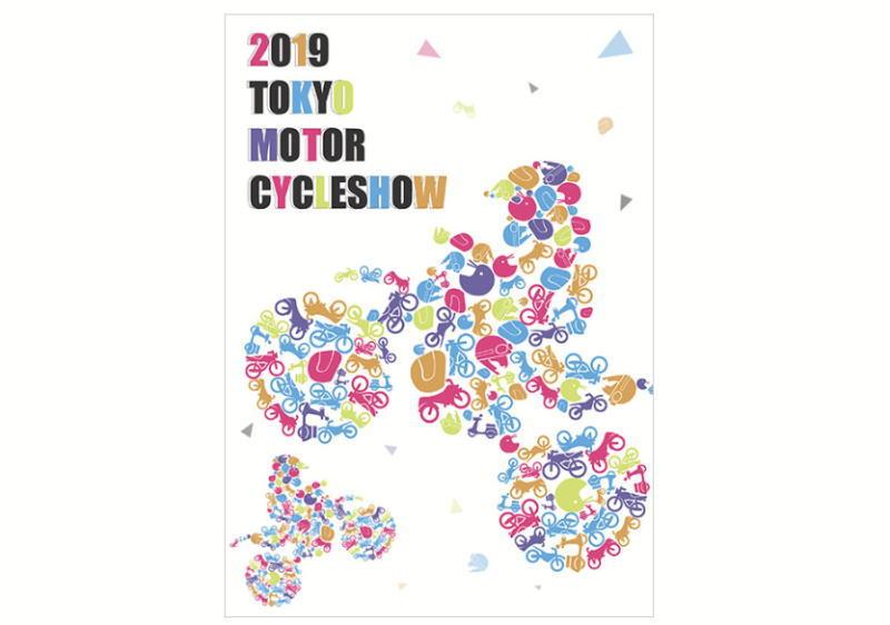 第46回 東京モーターサイクルショー 2019年3月22・23・24日 3日間開催