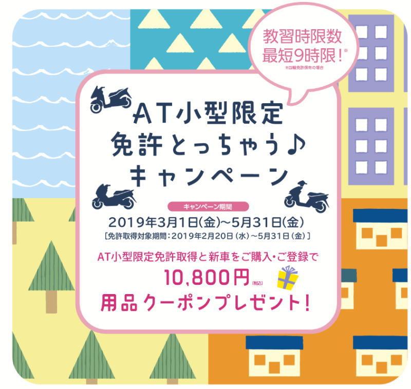 キャンペーン情報 ヤマハ AT小型免許とっちゃう キャンペーン