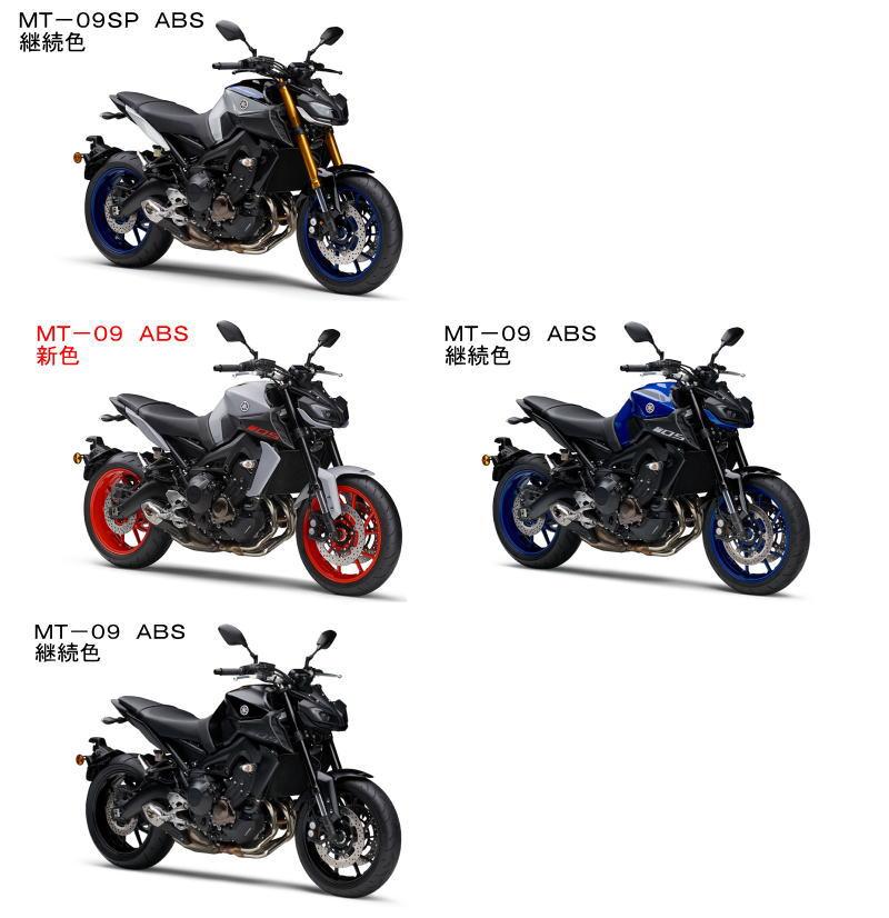 新商品情報 ヤマハ MT-09 ABS & MT-09SP ABS 2019年モデル 3月12日発表