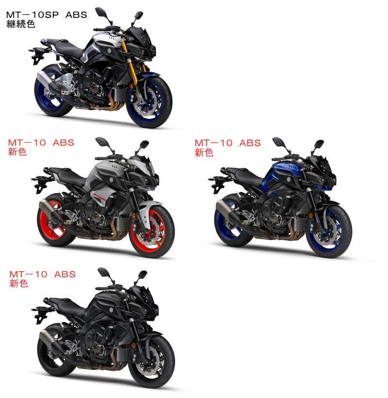 新商品情報 ヤマハ MT-10 ABS & MT-10SP ABS 2019年モデル3月12日発表