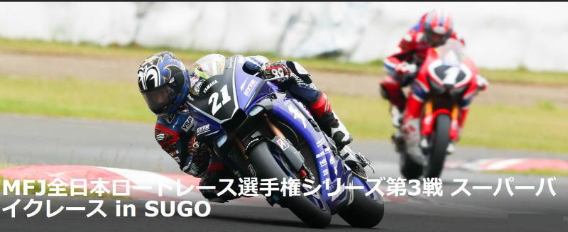 MFJ全日本ロードレース選手権 シリーズ第3戦 SUGO