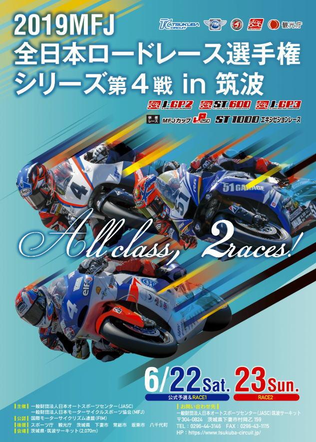 2019 MFJ全日本ロードレース選手権 シリーズ第4戦 in筑波