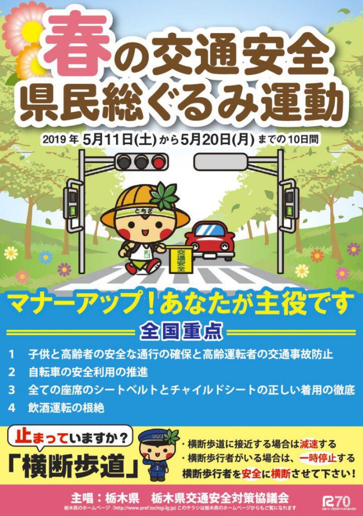 2019年 春の交通安全県民総ぐるみ運動(2019年5月11日から10日間)