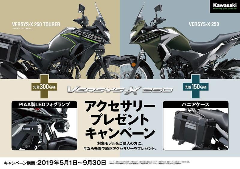 キャンペーン情報 カワサキ VERSYS-X250(ベルシス-X250) アクセサリープレゼント キャンペーン 2019年9月30日まで