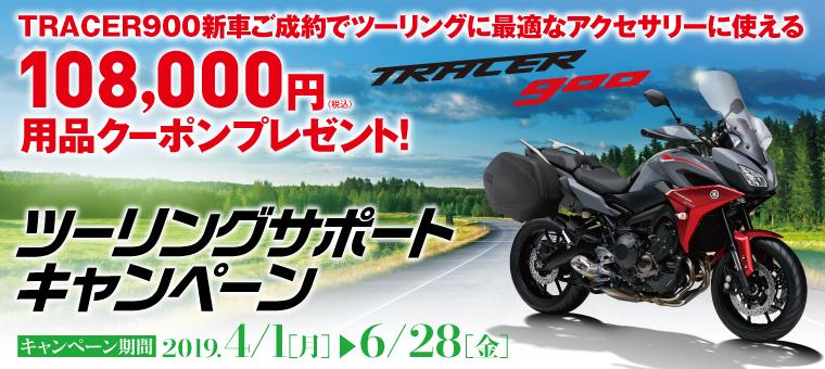 ヤマハ ツーリングサポートキャンペーン TRACER900(トレーサー900)108,000円用品クーポンプレゼントキャンペーン
