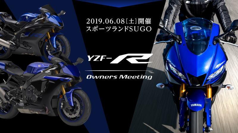 イベント情報 YZF-R オーナーズ ミーティング 2019