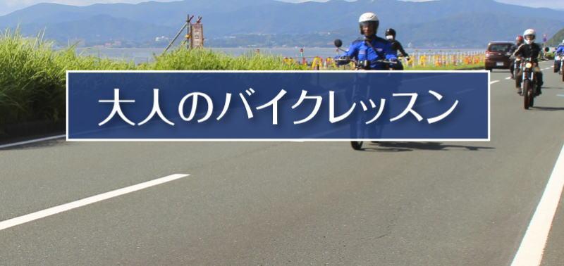ライディングスクール ヤマハ 大人のバイクレッスン 開催のお知らせ