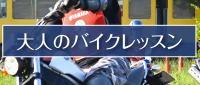 ライディングスクール ヤマハ 大人のバイクレッスン オフロード開催のお知らせ