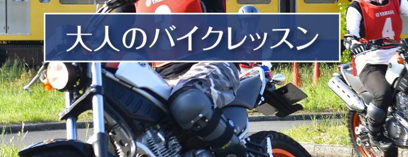 ライディングスクール ヤマハ 大人のバイクレッスン オフロード 開催のお知らせ