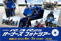 イベント情報 ヤマハ YZF-R3 R25 オーナーズ フォトツアー 2019