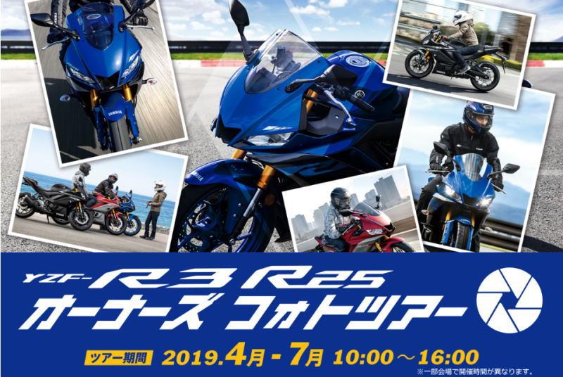 ヤマハ YZF-R3 R25 オーナーズ フォトツアー 2019