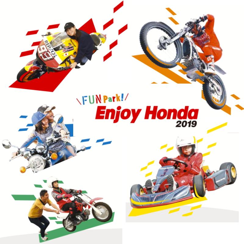 イベント情報 エンジョイ ホンダ(enjoy Honda)2019