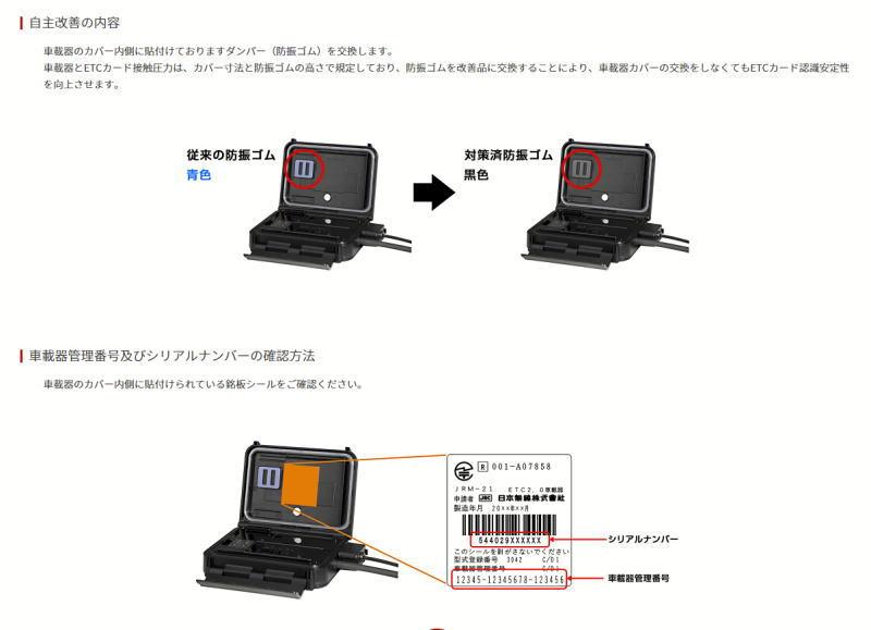 二輪車用(バイク用)ETC2.0車載器「JRM-21」自主改善のご案内