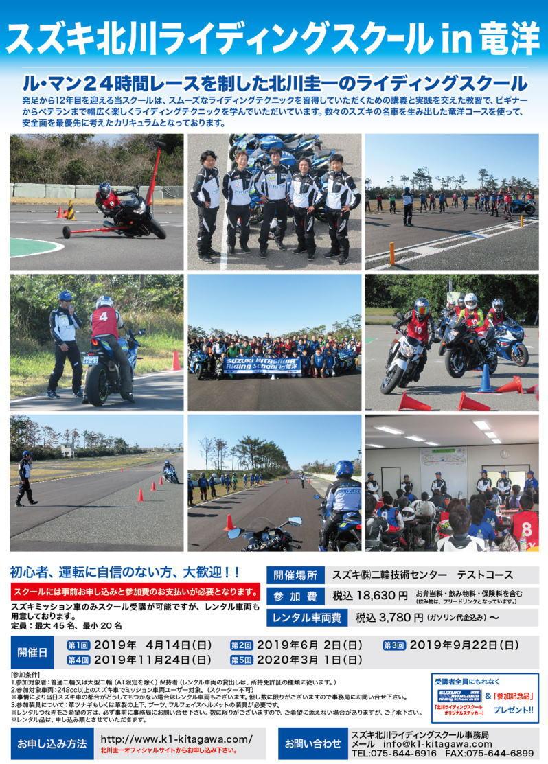 スズキ北川ライディングスクール2019 in 竜洋