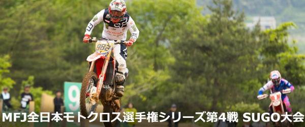 2019 MFJ全日本モトクロス選手権シリーズ 第4戦 SUGO大会のお知らせ