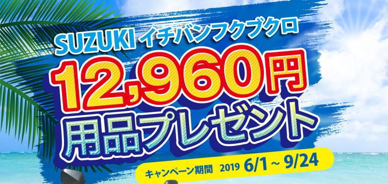 スズキ イチバンフクブクロ 12,960円 用品プレゼントキャンペーン(スウィッシュ)