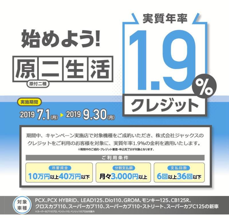 キャンペーン情報 ホンダ 始めよう 原二生活 1.9%クレジット キャンペーン 実施中(2019年7月1日~2019年9月30日まで)