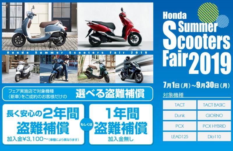 ホンダ 夏のスクーターズフェア(Summer Scooters Fair) 2019
