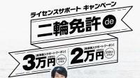 キャンペーン情報 カワサキ ライセンスサポートキャンペーン 2019(二輪免許)