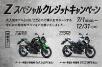 Z スペシャルクレジットキャンペーン 2019年12月31日まで