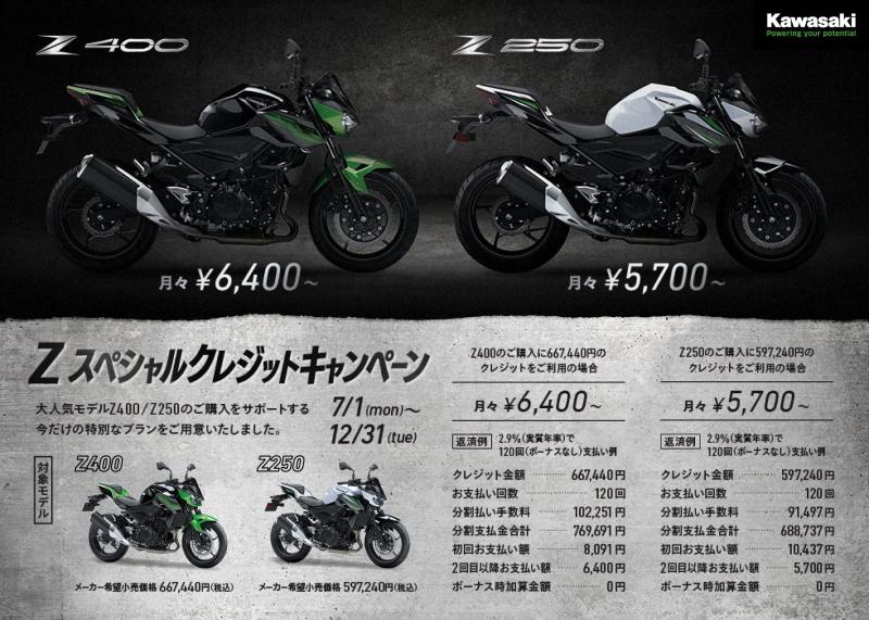 Z スペシャルクレジットキャンペーン 2019年12月31日 まで