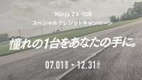 Ninja ZX-10R スペシャルクレジットキャンペーン 2019年12月31日まで