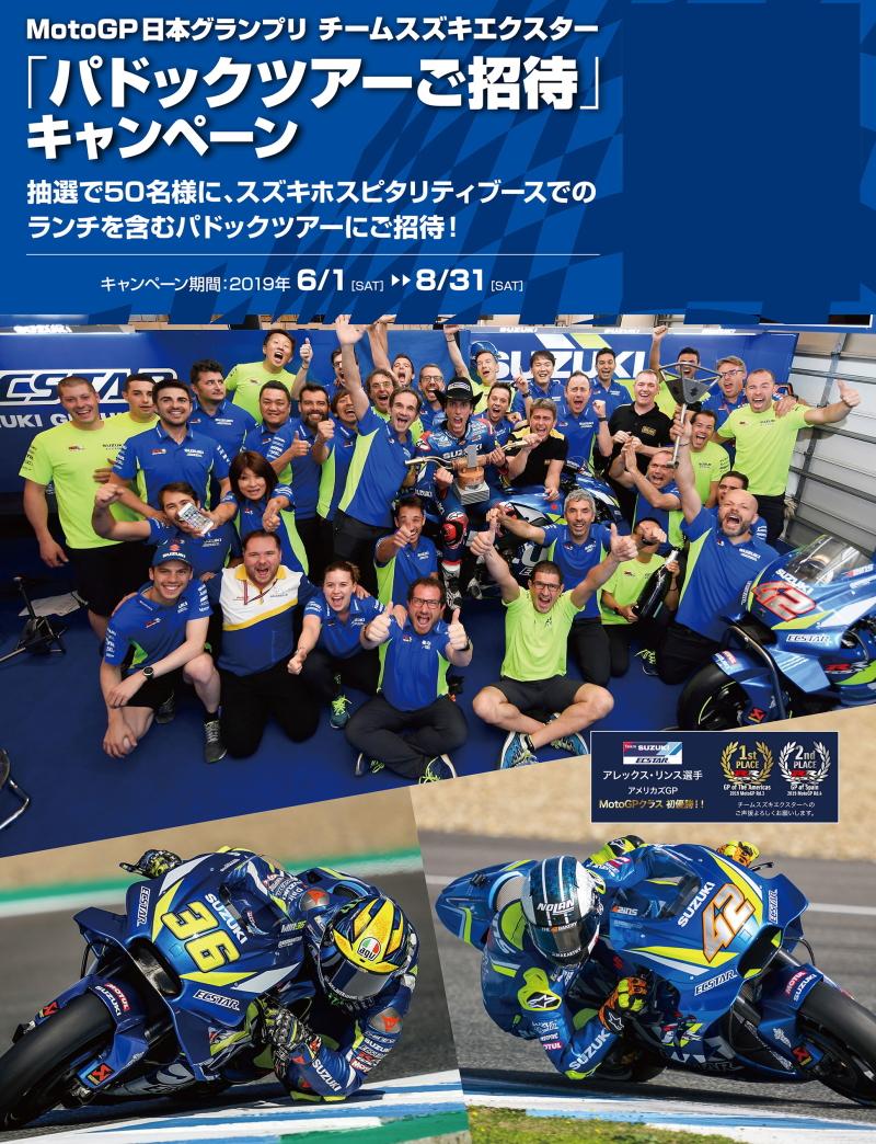 キャンペーン情報 MotoGP日本グランプリ2019 チームスズキ エクスター パドックツアーご招待キャンペーン