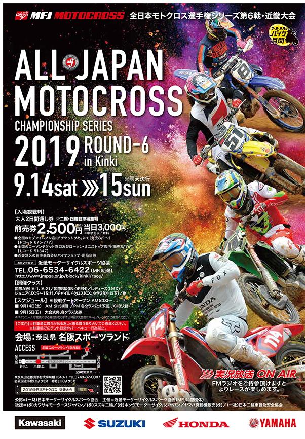 2019 MFJ全日本モトクロス選手権シリーズ 第6戦 近畿大会 のお知らせ