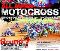 2019 MFJ全日本モトクロス選手権シリーズ 第7戦 九州大会のお知らせ