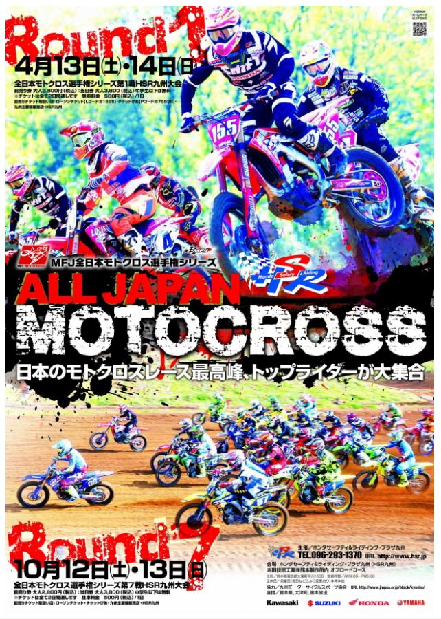 2019 MFJ全日本モトクロス選手権シリーズ 第7戦 九州大会 のお知らせ