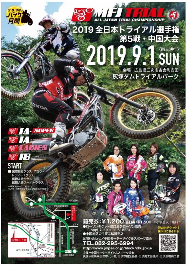 2019 MFJ全日本トライアル選手権シリーズ第5戦 中国大会