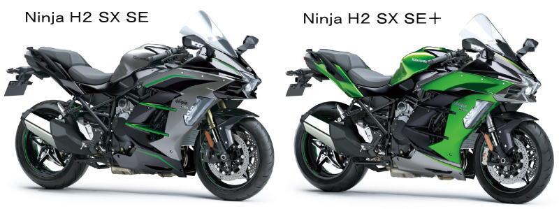 新商品情報 2020年モデル カワサキ Ninja H2 SX SE シリーズ 発表