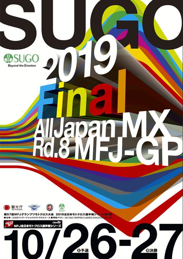 2019 MFJ 全日本モトクロス選手権シリーズ 第8戦 SUGO大会 チケット販売