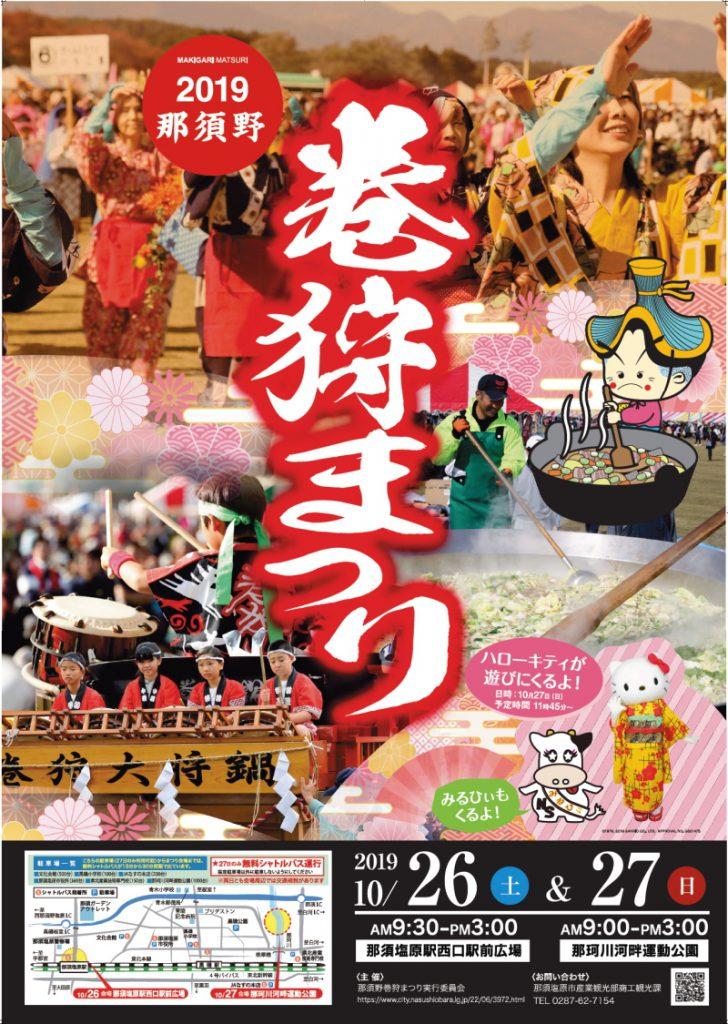 イベント 那須野 巻狩まつり 2019