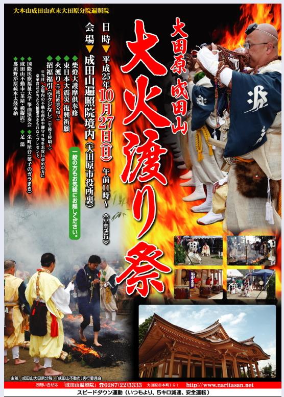 大田原成田山 大火渡り祭 2019年10月27日