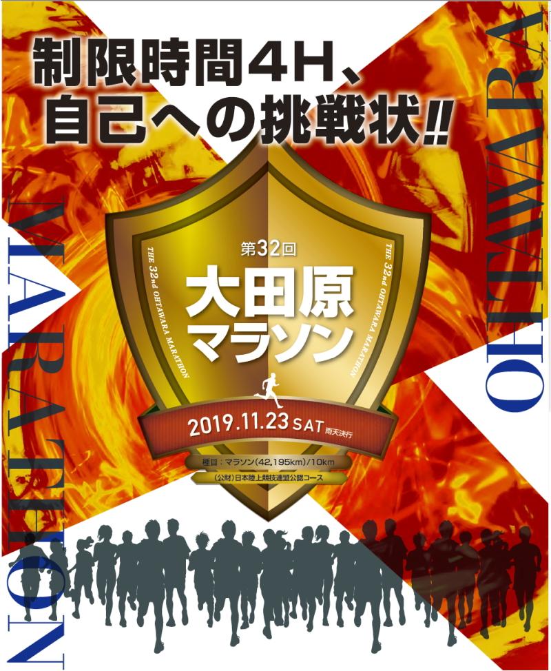 第32回 大田原マラソン大会 2019年11月23日
