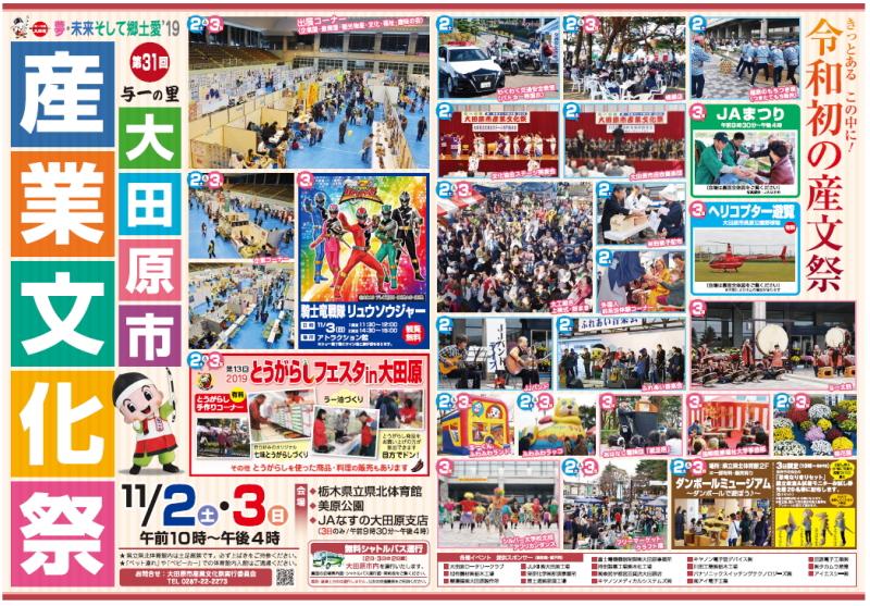 第31回 与一の里 大田原市 産業文化祭 2019年11月2日、3日開催