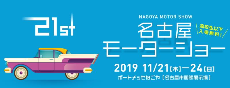 第21回 名古屋モーターショー 開催のお知らせ