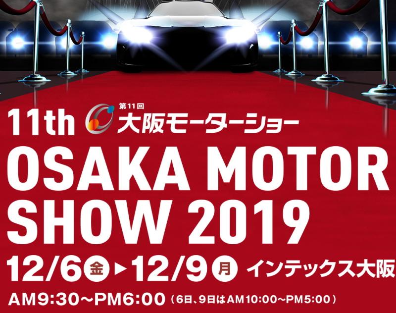 第11回 大阪モーターショー 開催のお知らせ 2019年12月6日~9日まで