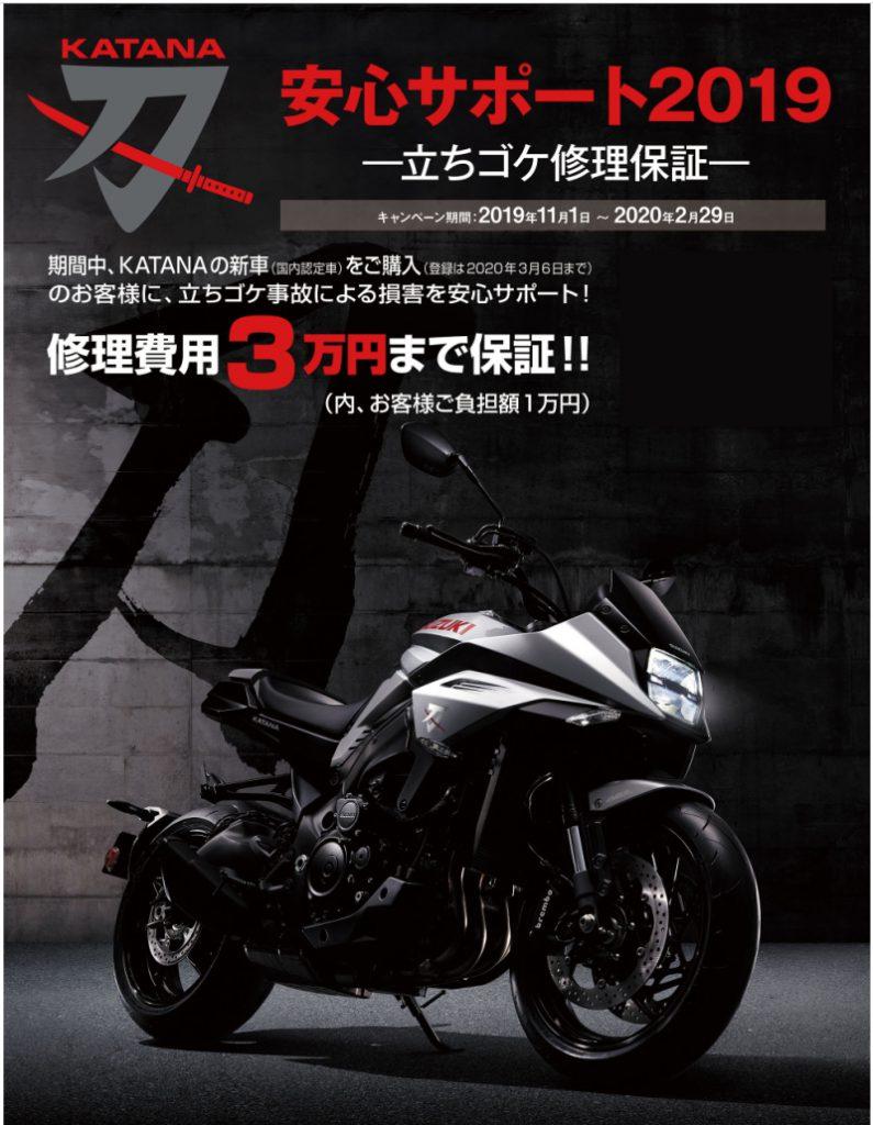 キャンペーン スズキ KATANA(刀) 安心サポート2019
