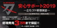キャンペーン スズキ KATANA(刀) 安心サポート 2019