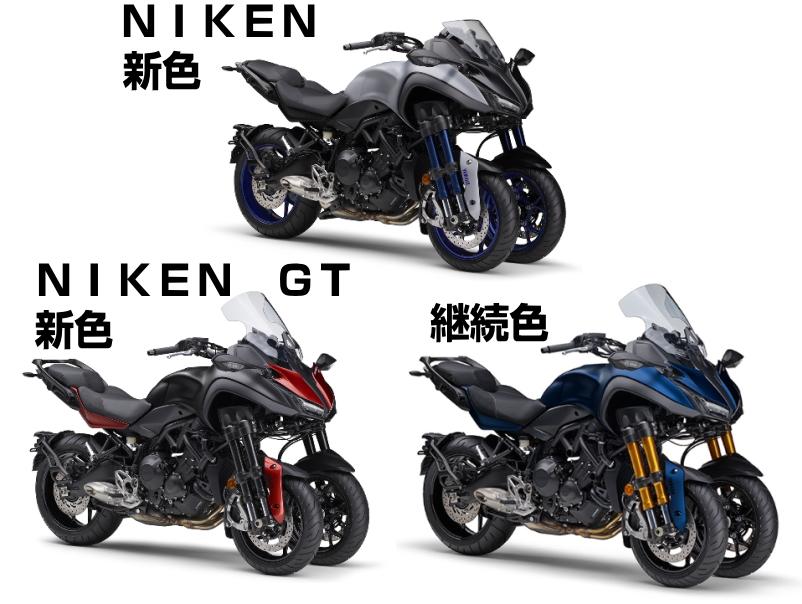 新商品情報 ヤマハ NIKEN(ナイケン)が2020年モデルが発表されました。