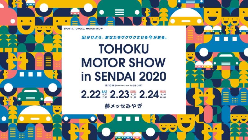 東北モーターショー in仙台 2020(夢メッセみやぎ)