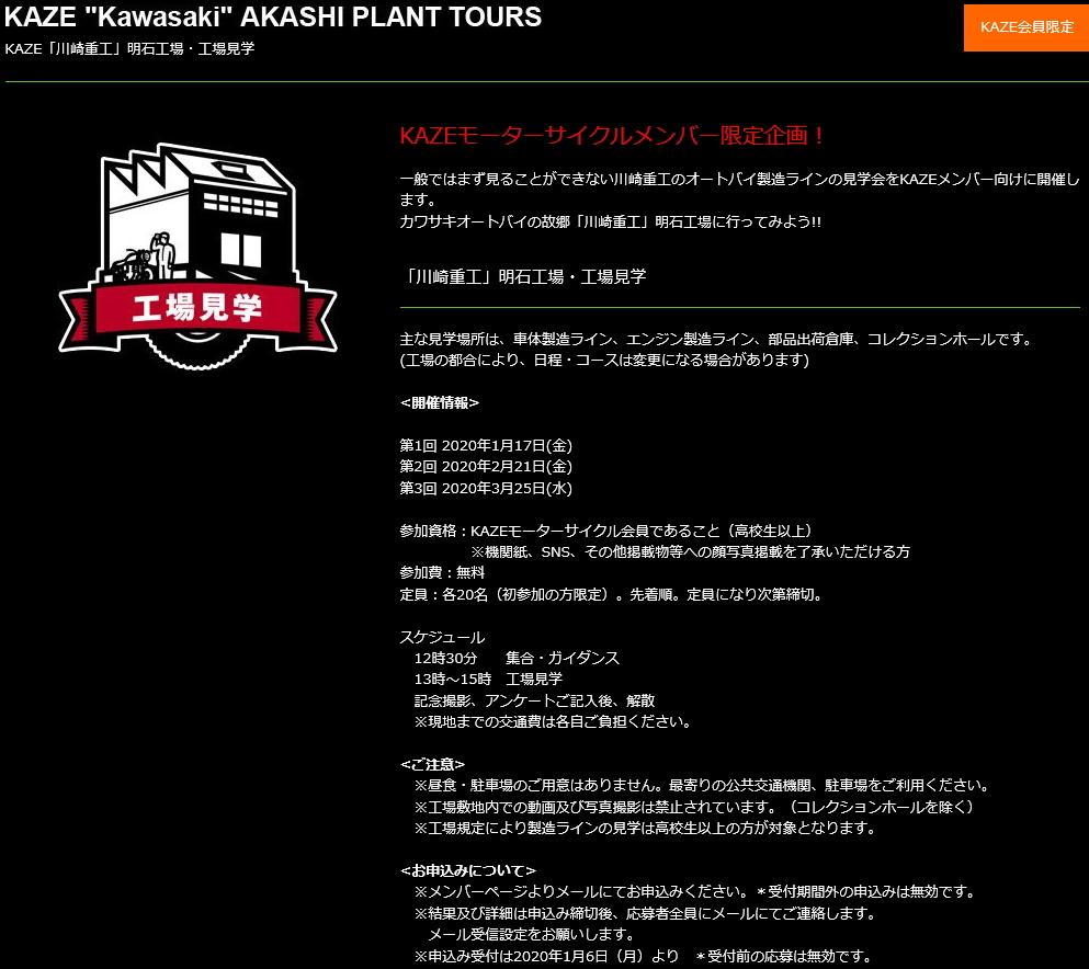 2020年 KAZE Kawasaki AKASHI PLANT TOURS カワサキ工場見学